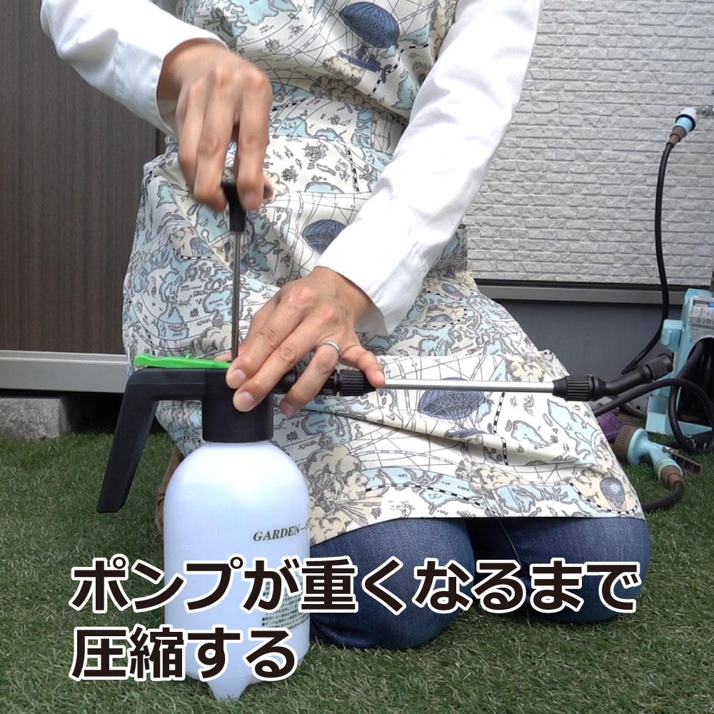 殺虫剤噴霧用 小型噴霧器 1L用