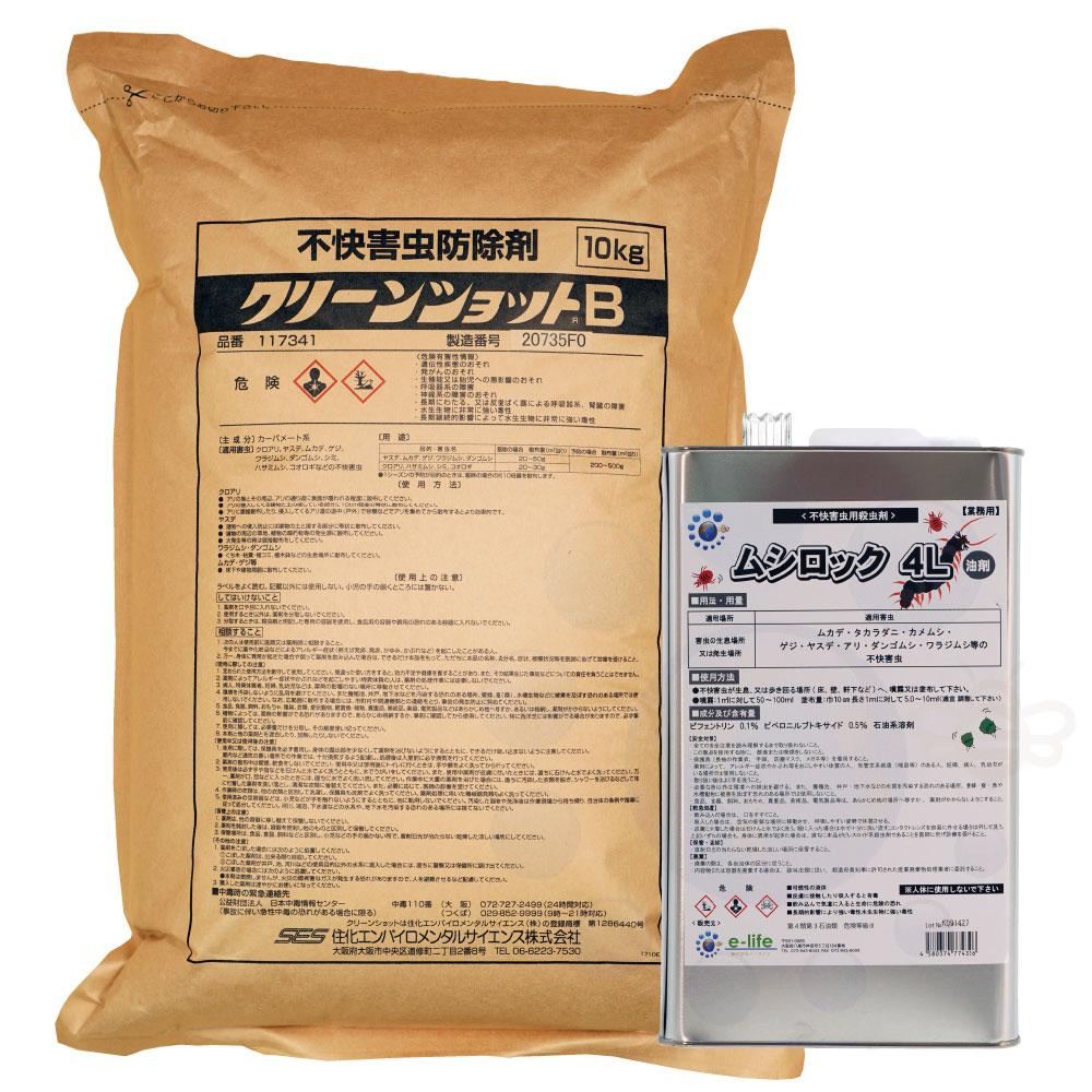 クリーンショットB 10kg+ムシロック油剤4Lセット 【ムカデ ヤスデ侵入防止セット】