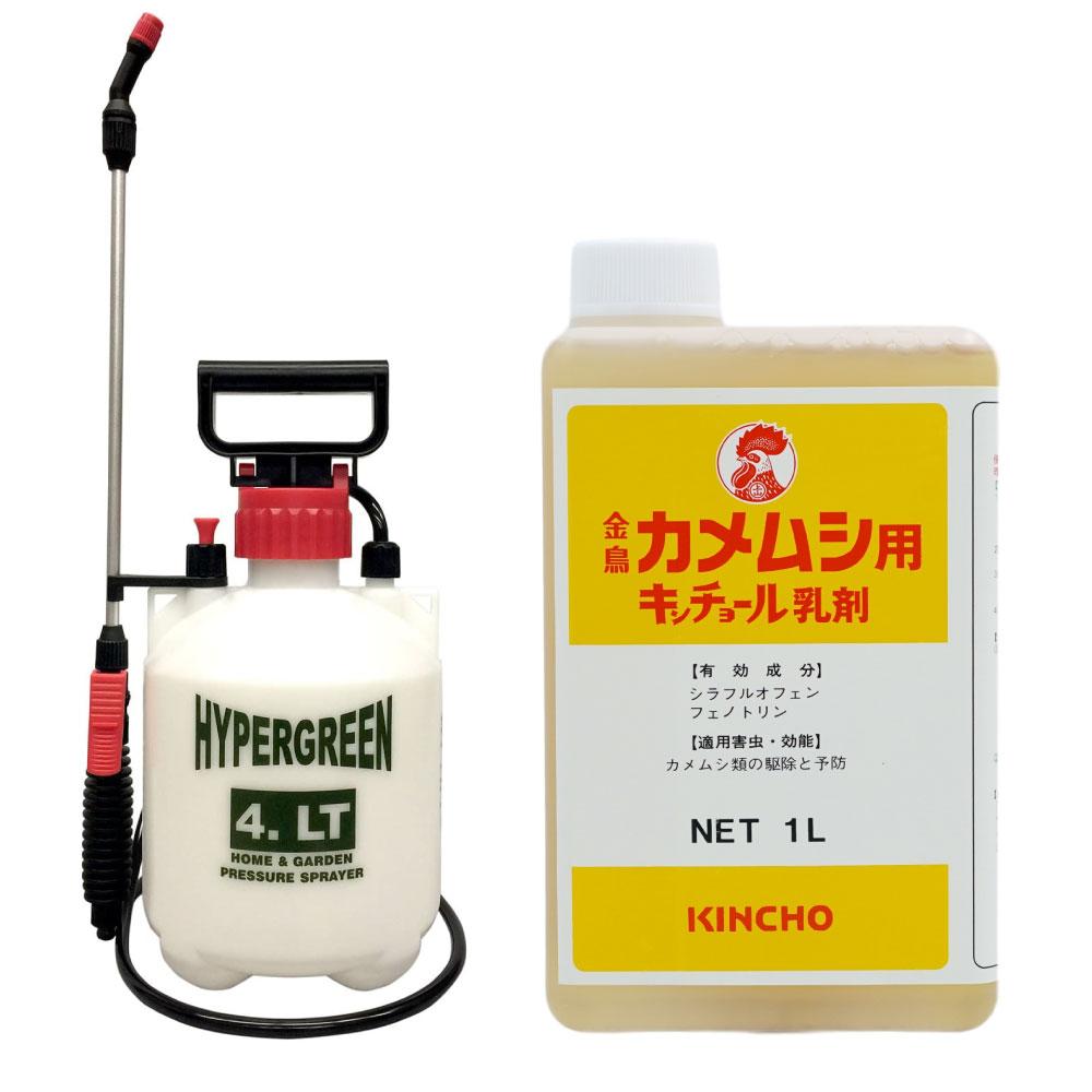 金鳥 カメムシ用キンチョール乳剤(1L) 4Lタンク噴霧器セット