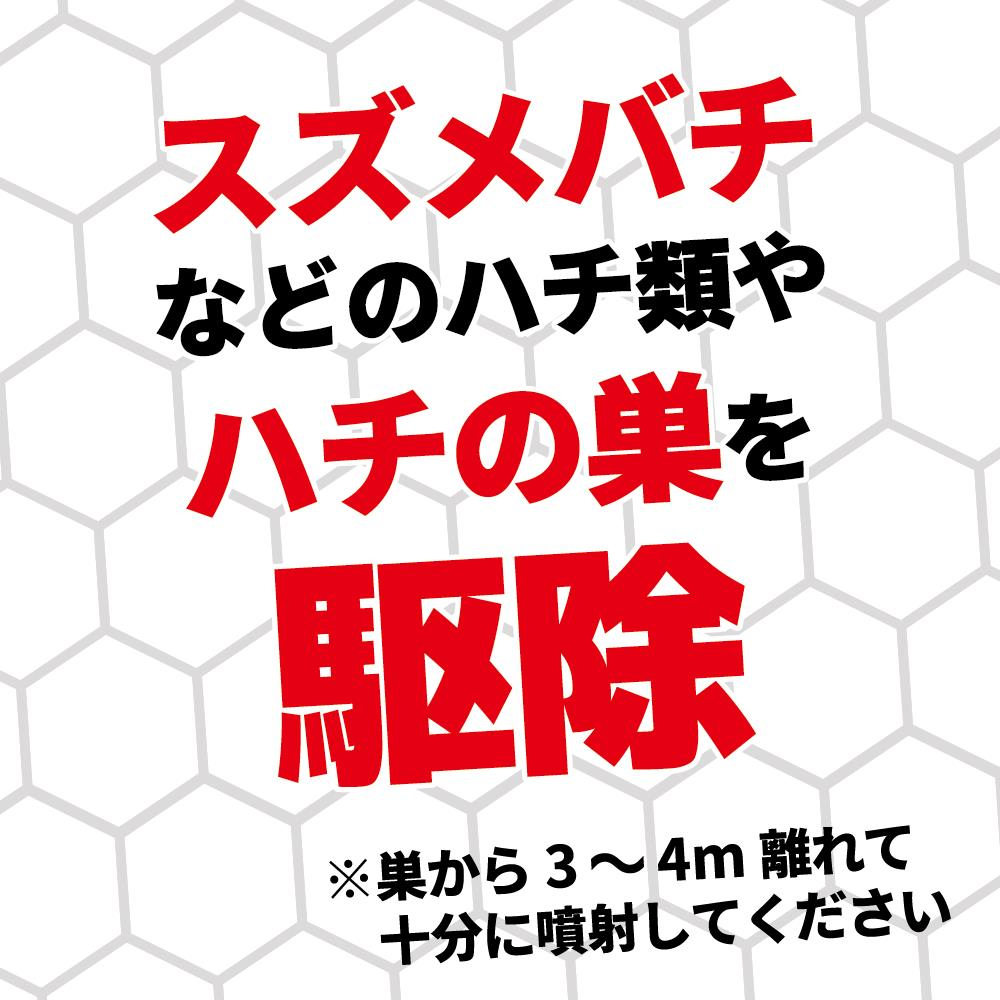 スズメバチ駆除 金鳥 プロ用ハチ駆除剤 510ml×15本 ハチの巣駆除 害虫駆除業者専用