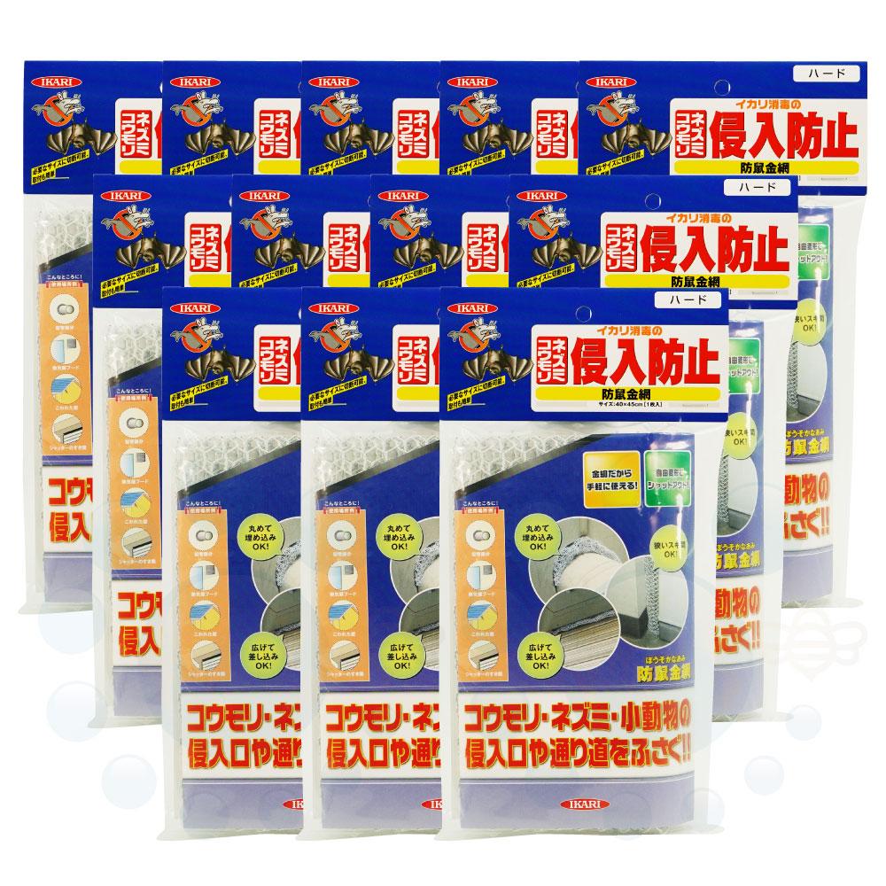 コウモリ ネズミ侵入防止 防鼠金網 ハード 1枚×12袋