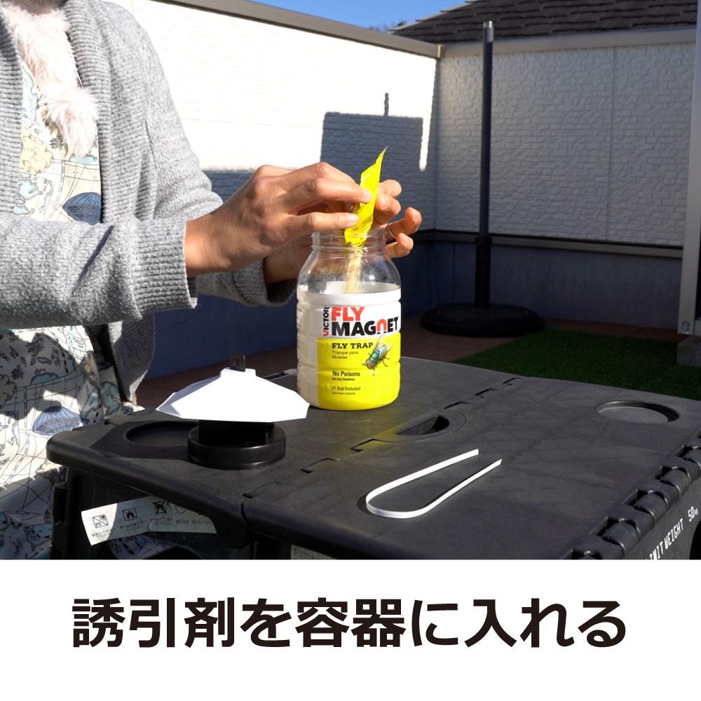 フライマグネット 誘引剤1袋付き ハエ クロバエ キンバエ ギンバエ誘引捕獲器