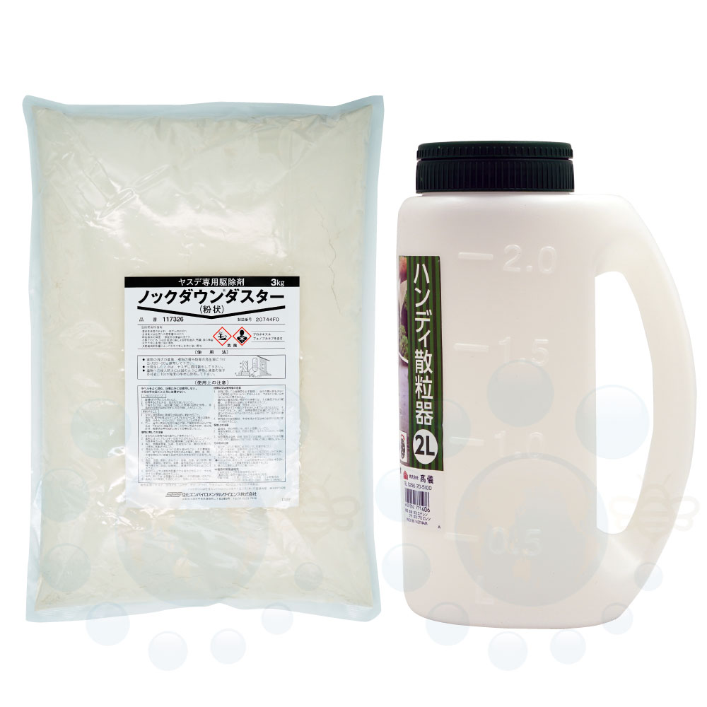 ノックダウンダスター 3kg/袋+散粒 散粉器セット ヤンバルトサカヤスデ 駆除 対策 薬剤