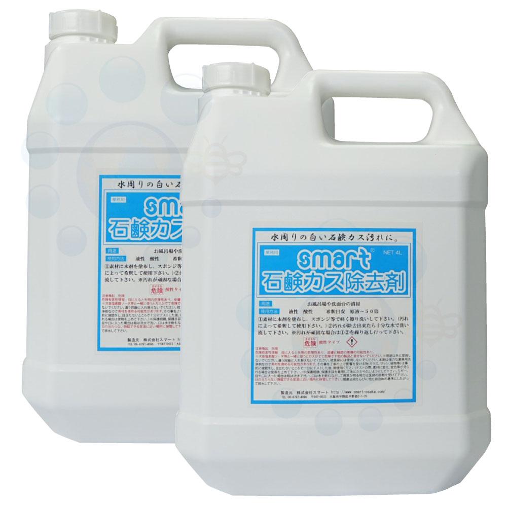 スマート 石鹸カス除去剤 4L×2本 銅イオン 湯垢 カビ 石鹸カス お風呂 ヌメリ 水アカ 日常清掃