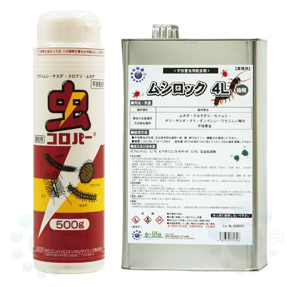 虫コロパー 500g+ムシロック油剤4Lセット【ムカデ侵入防止セット】