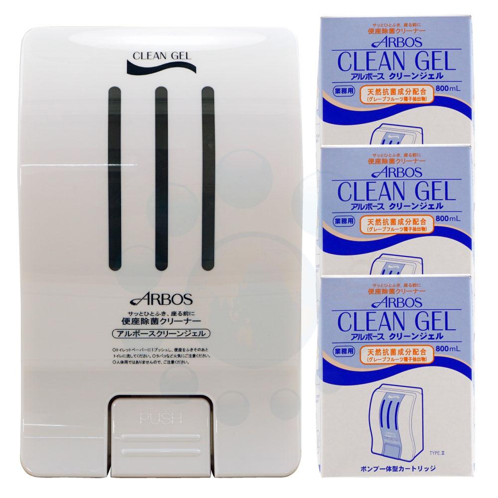 アルボースクリーンジェル800ml×3個 専用 ディスペンサー ホワイト プレゼント  便座除菌クリーナー