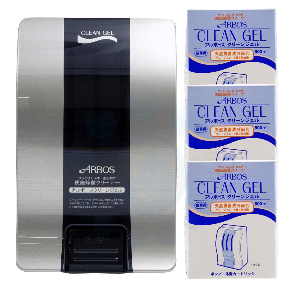 アルボースクリーンジェル800ml×3個 専用 ディスペンサー ブラック プレゼント  便座除菌クリーナー