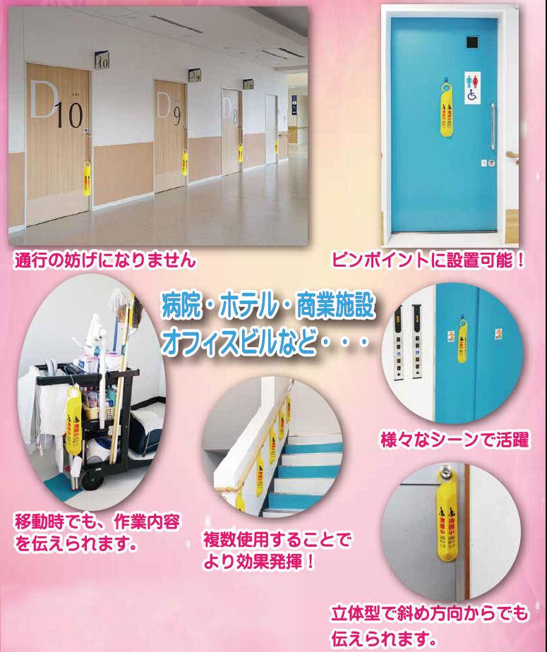 安全対策用品 サインフック 除菌作業中[9150] アプソン