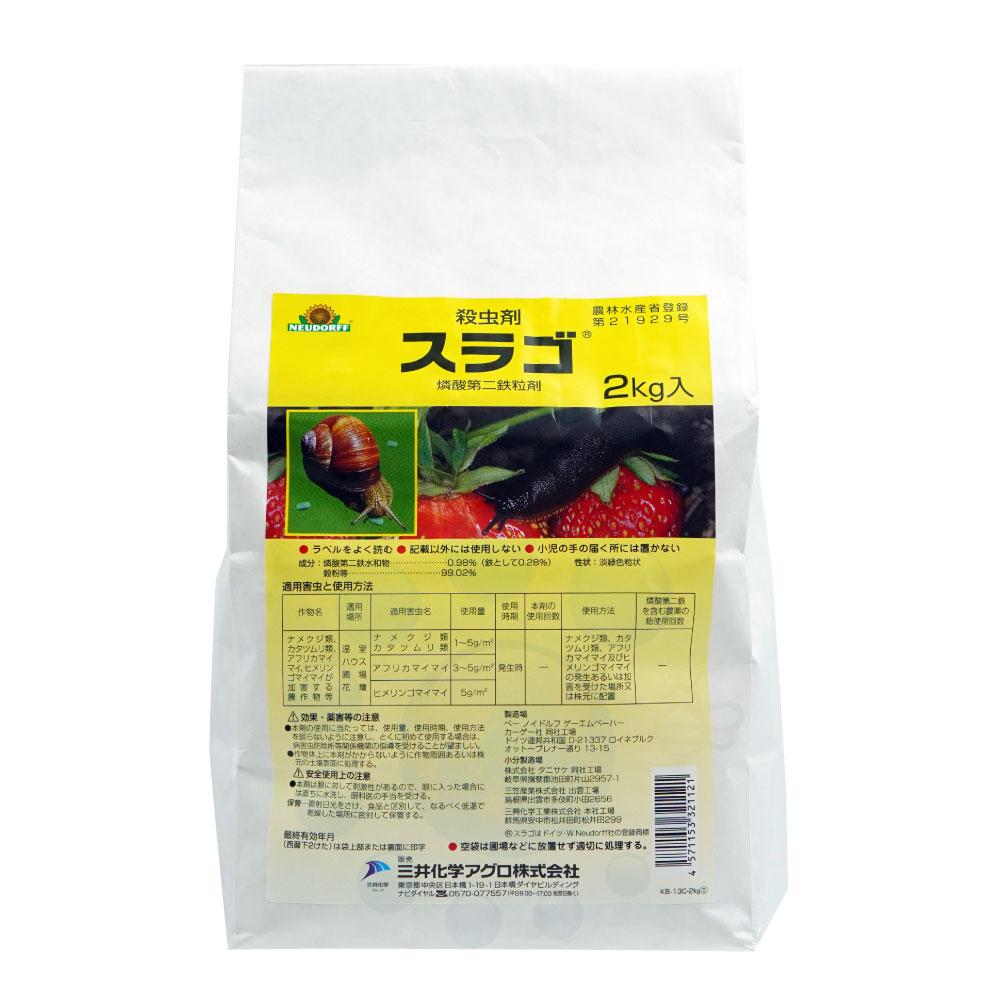 ナメクジ駆除 スラゴ 2kg 【農薬】 なめくじ カタツムリ類 対策用