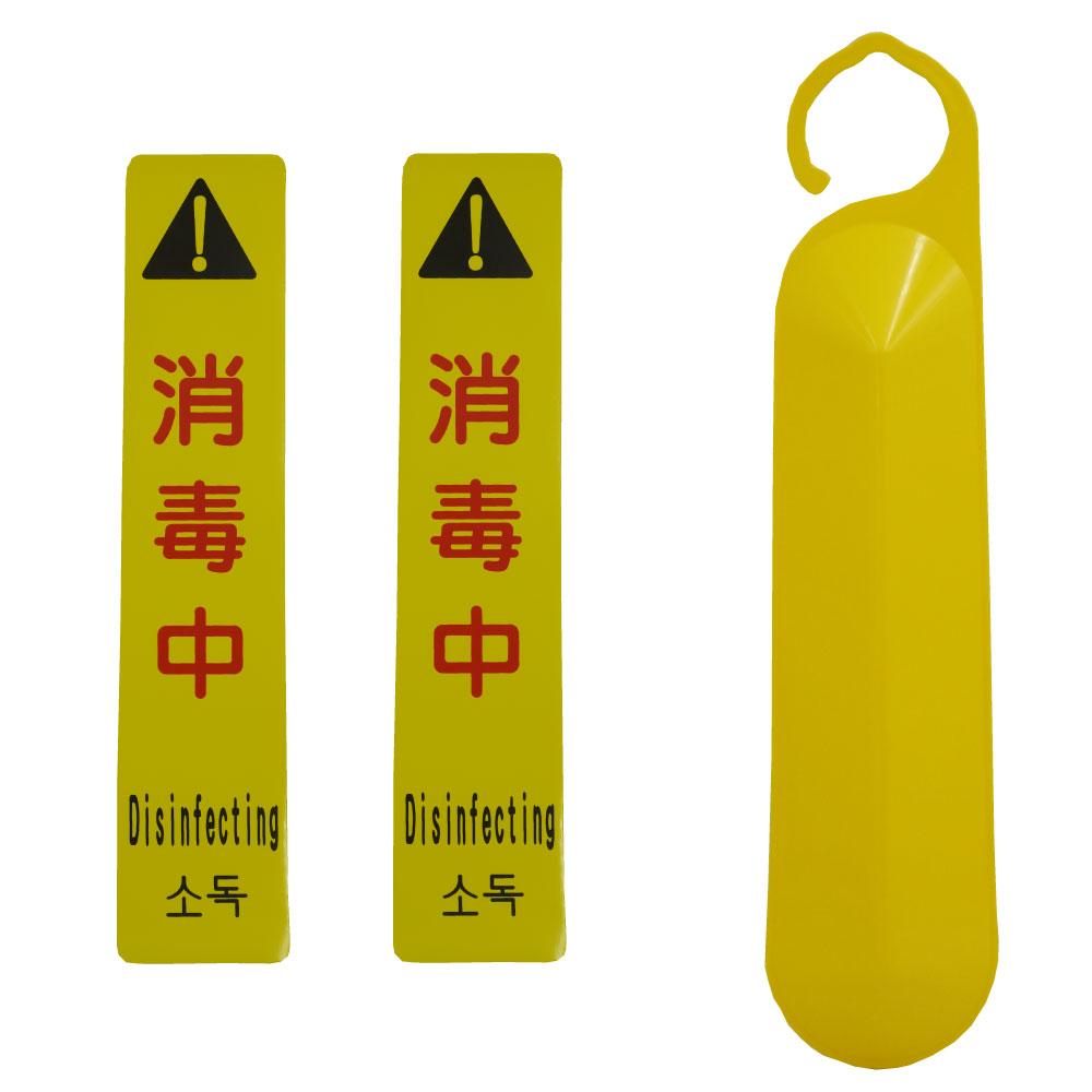 安全対策用品 サインフック 消毒中[9151] アプソン
