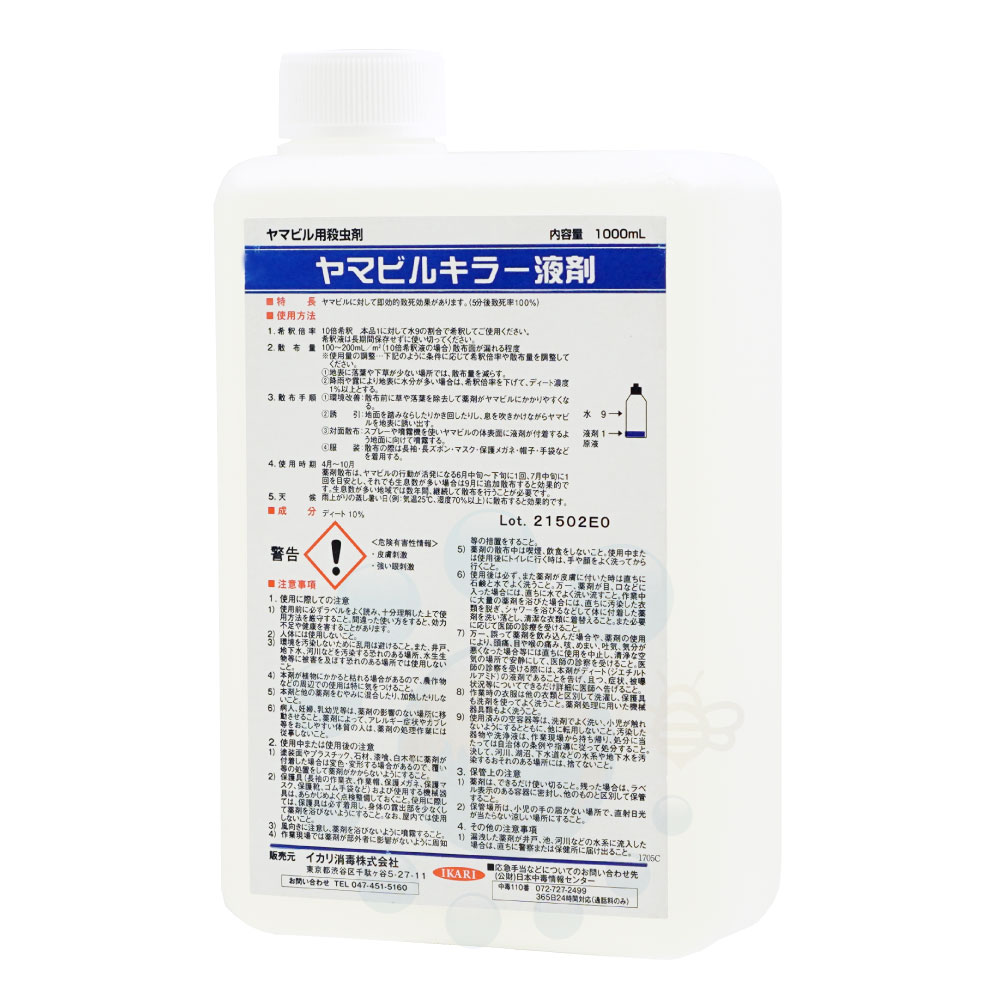 ヤマビルキラー液剤 1000ml