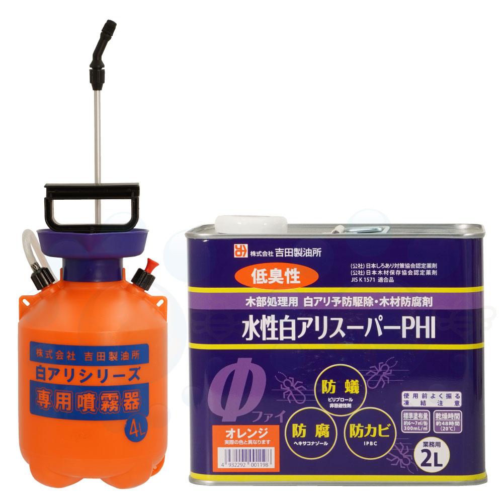水性白アリスーパーPHI 希釈済み 2L オレンジ+4L専用噴霧器セット