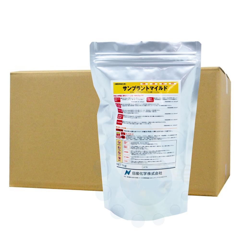 除菌 消臭 漂白 洗浄 サンプラントマイルド 1kg袋×10袋 業務用洗浄剤 塩素系除菌剤