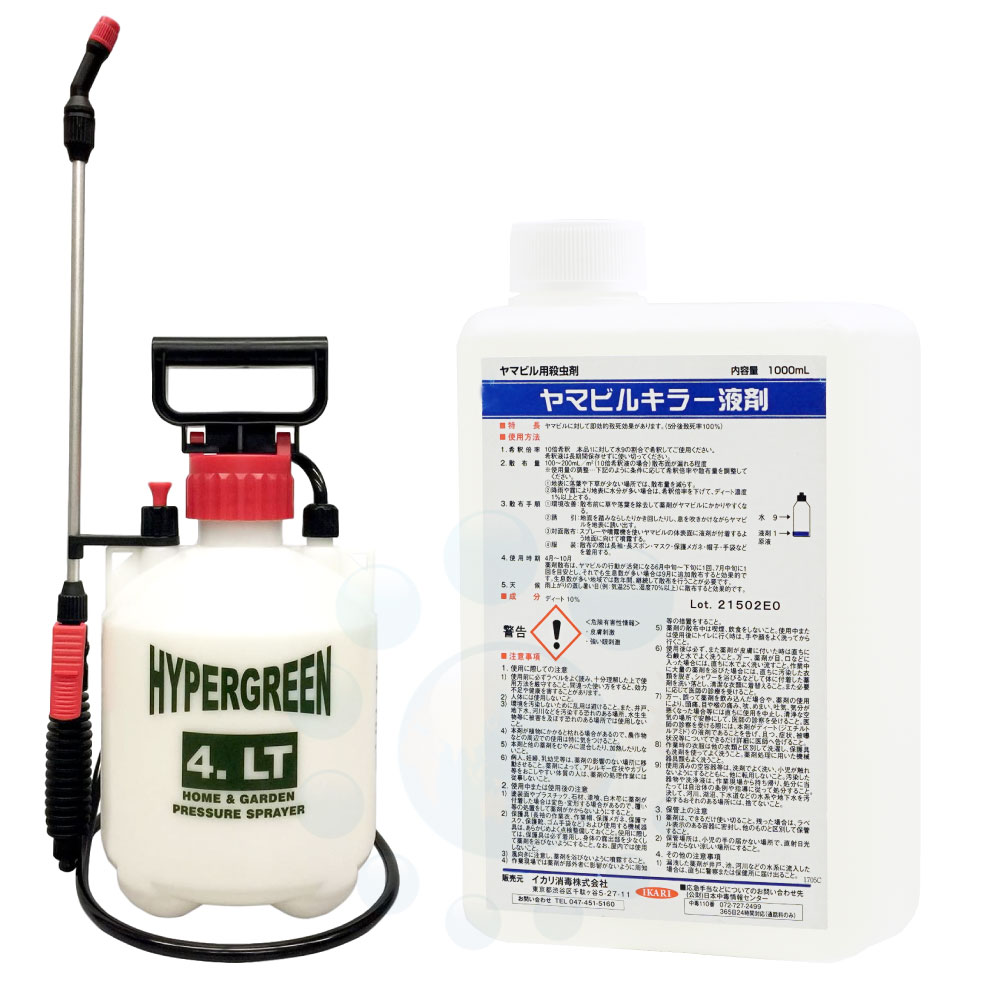 ヤマビルキラー液剤 1000ml 蓄圧式噴霧器 4L セット