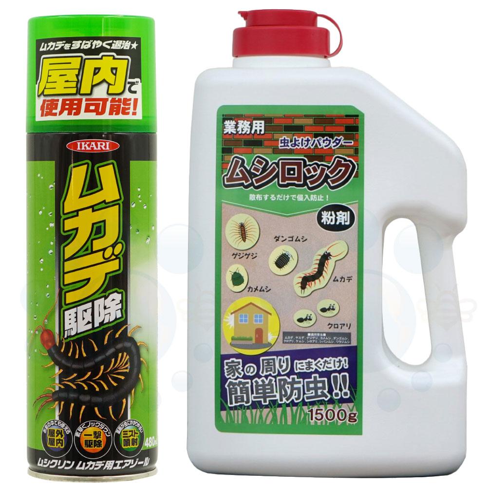 ムシロック粉剤1500g+ムカデ駆除スプレームシクリンムカデ用エアゾール480ml