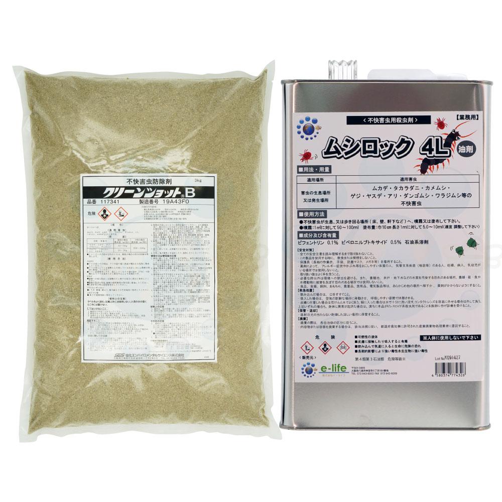 クリーンショットB 3kg+ムシロック油剤4Lセット 【ムカデ ヤスデ侵入防止セット】