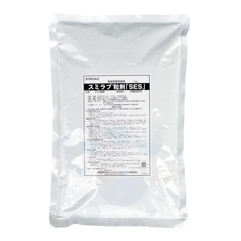 蚊幼虫 ボウフラ ハエ幼虫 ウジ 対策 業務用 スミラブ粒剤 「SES」 1kg 【第2類医薬品】 殺虫剤