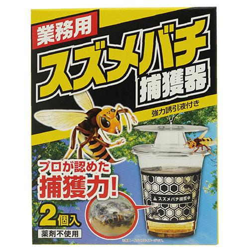 スズメバチ用 業務用スズメバチ捕獲器 2個入 誘引捕獲器