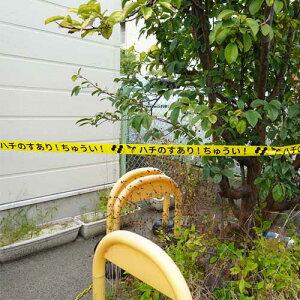 ハチ 蜂の巣注意喚起バリケードテープ 1巻(非粘着タイプ)ハチの巣警告テープ