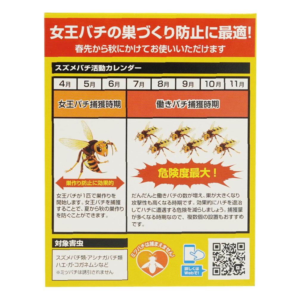 スズメバチ用 業務用スズメバチ捕獲器 2個入×2 誘引捕獲器
