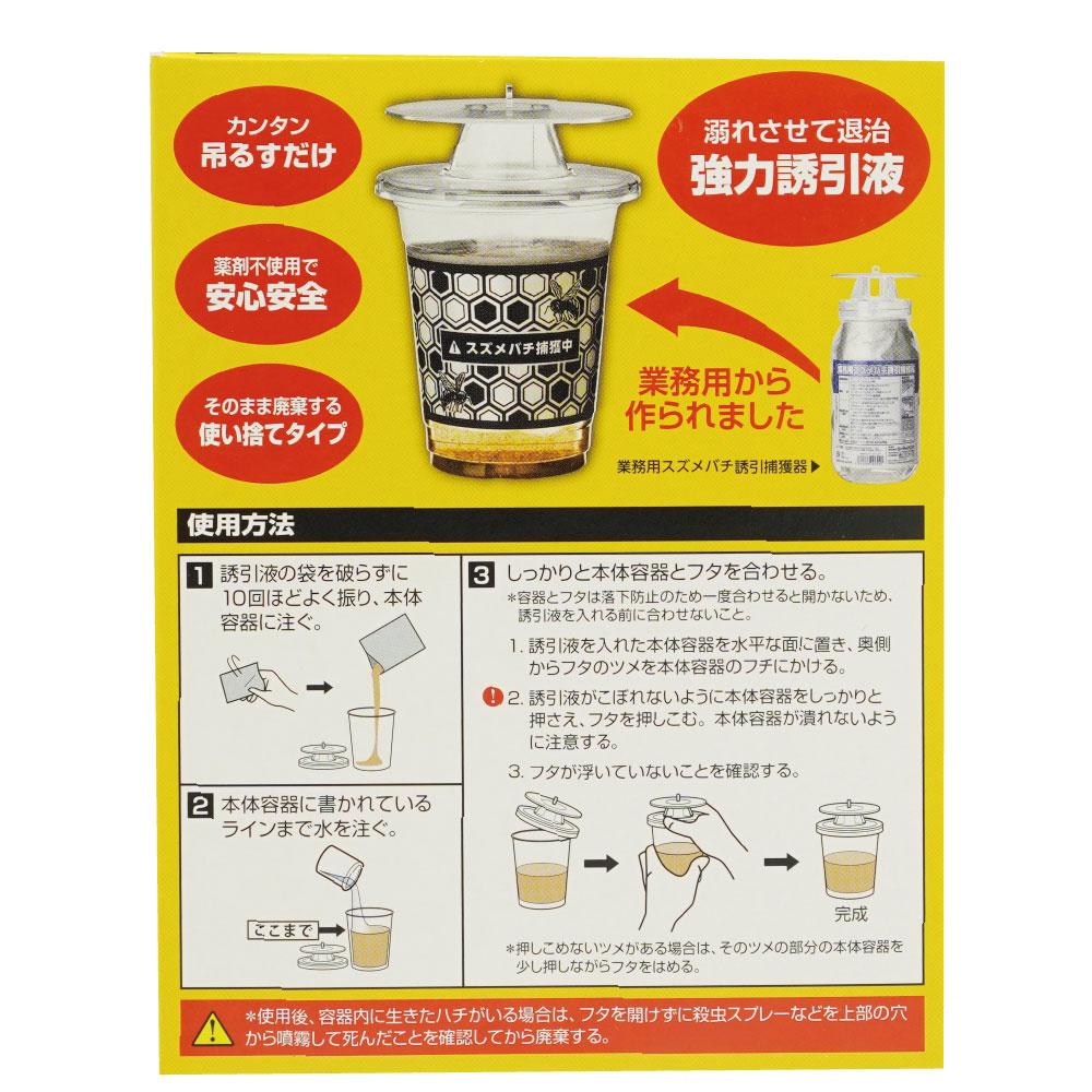 スズメバチ用 業務用スズメバチ捕獲器 2個入×3 誘引捕獲器