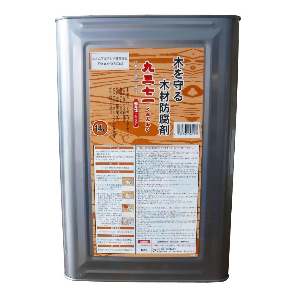 木材防腐剤 九三七一 くさんない 14L缶 木材防腐 防カビ 【送料無料】