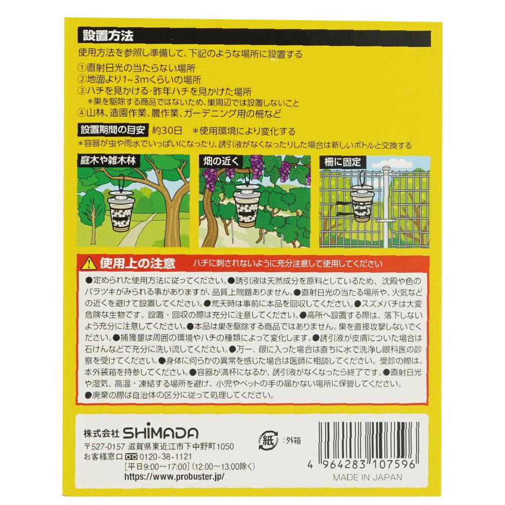 スズメバチ用 業務用スズメバチ捕獲器 2個入×30/ケース 誘引捕獲器