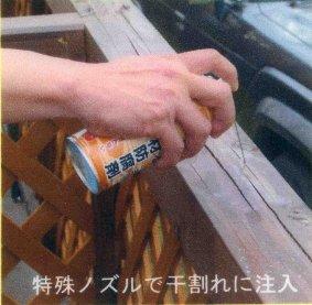 木材防腐剤 九三七一 くさんない 300ml 木材防腐 防カビ