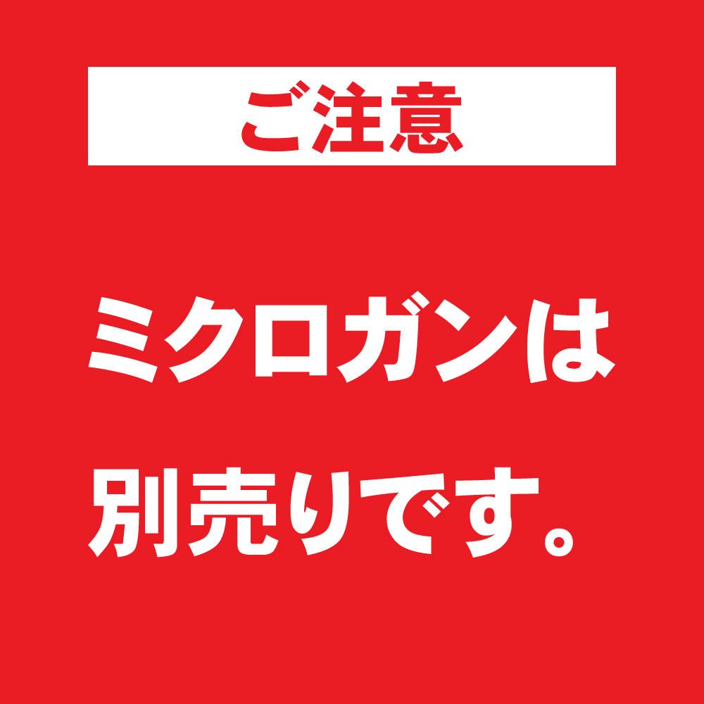 別注品 ミクロガン専用 エヤローチP 480ml×3本 ※ミクロガン別売