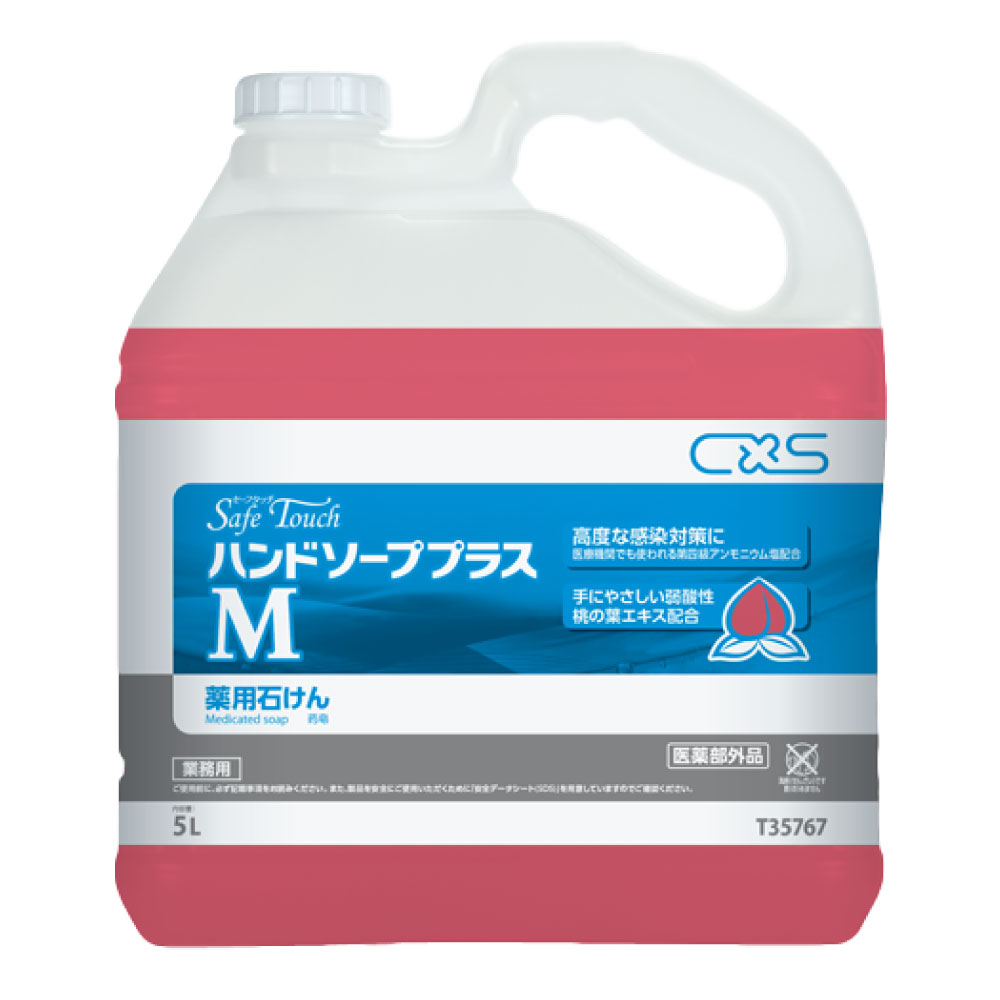 殺菌・消毒用手洗い石けん C×S セーフタッチ ハンドソーププラスM 5L【T35767】 【医薬部外品】