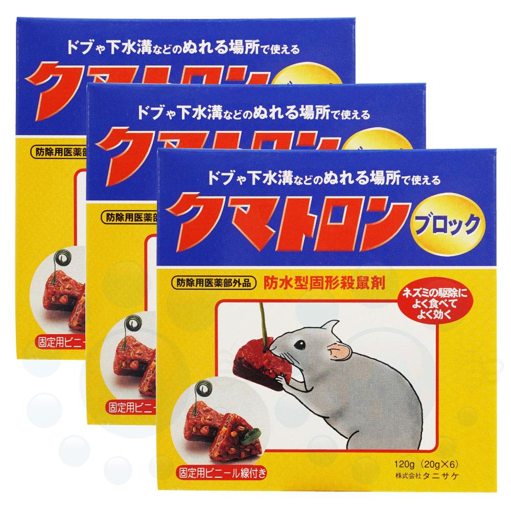 ネズミ駆除 防水型固形殺鼠剤 タニサケ クマトロンブロック 120g[20g×6個]×3個 【防除用医薬部外品】