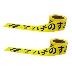 ハチ 蜂の巣注意喚起バリケードテープ 1巻(非粘着タイプ)ハチの巣警告テープ×2個