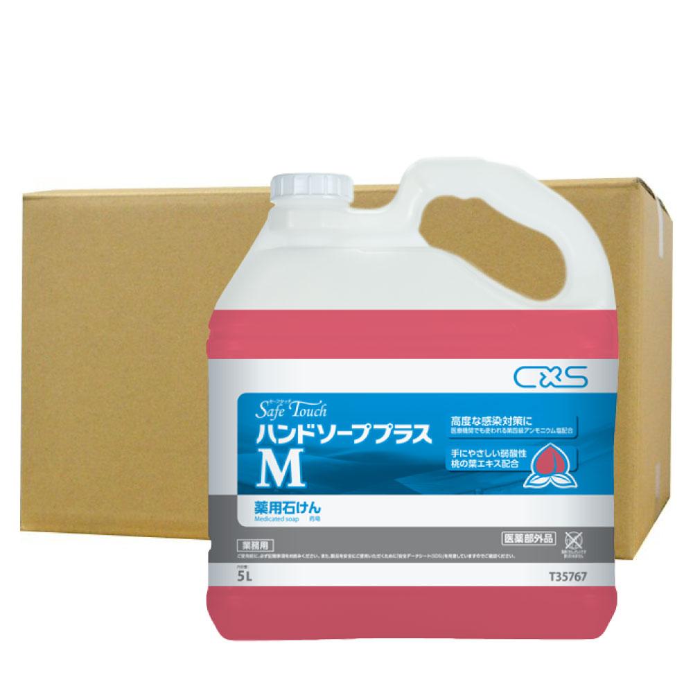 殺菌・消毒用手洗い石けん C×S セーフタッチ ハンドソーププラスM 5L【T35767】×2本 【医薬部外品】