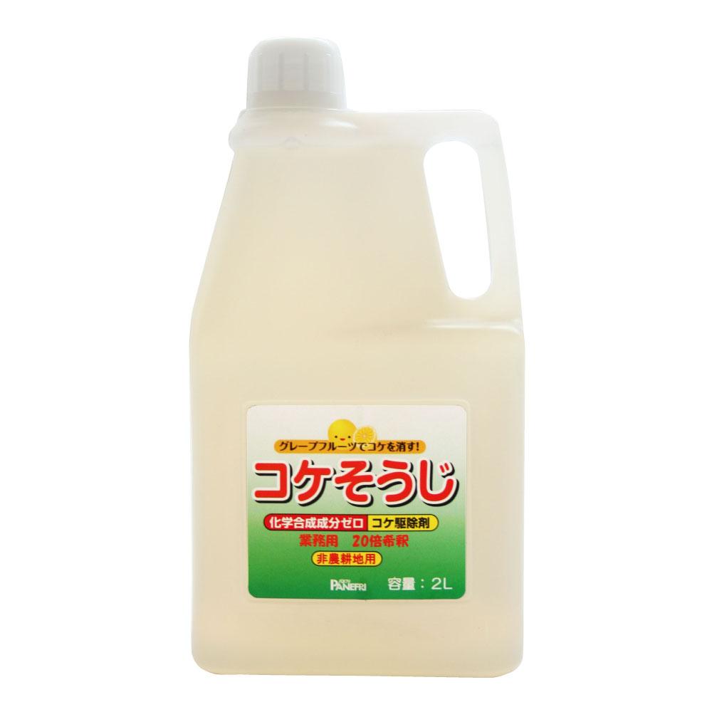 コケ駆除剤 コケそうじ 業務用濃縮液 2L[非農耕地用]