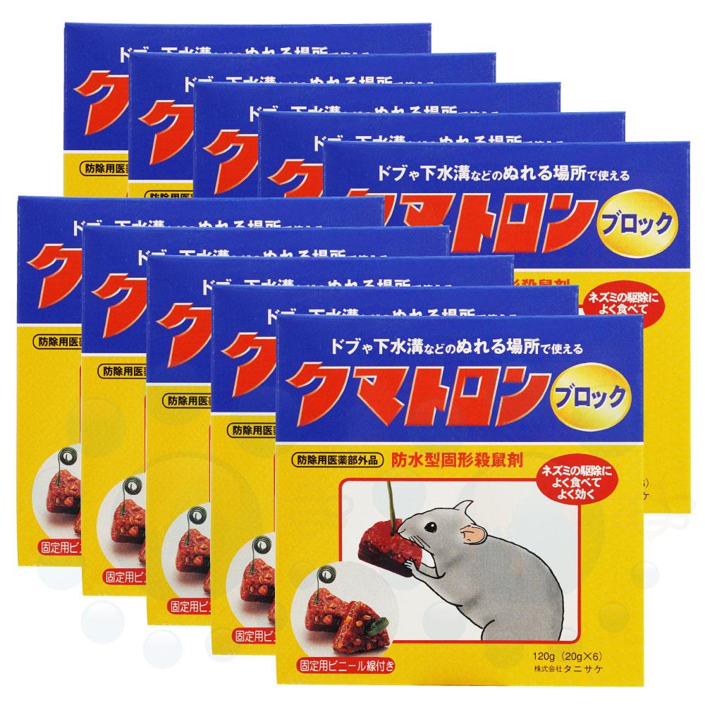 ネズミ駆除 防水型固形殺鼠剤 タニサケ クマトロンブロック 120g[20g×6個]×10個 【防除用医薬部外品】