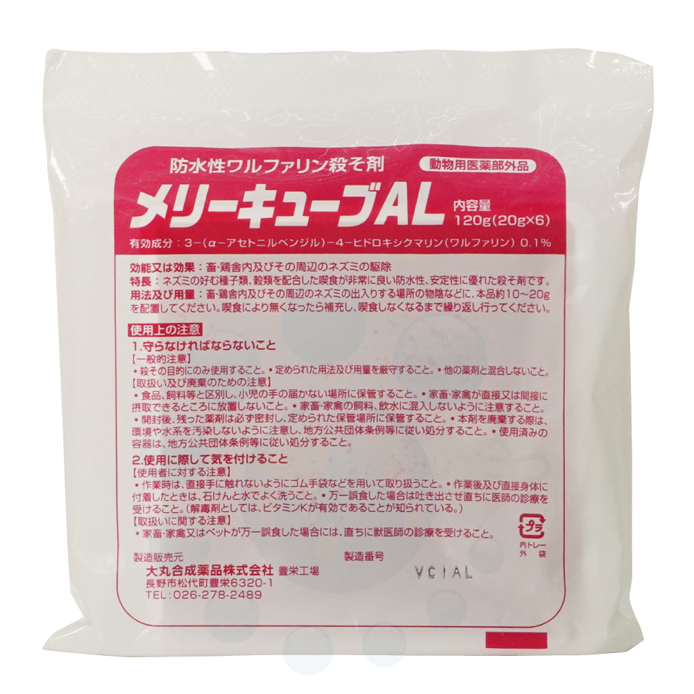 ネズミ駆除 メリーキューブAL 120g[20g×6個]【動物用医薬部外品】ネコポス対応