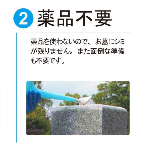 【ネコポス対応!送料275円】お墓の水アカ落としに 汚れとりとり棒 ZP-20×3本 掃除 隙間