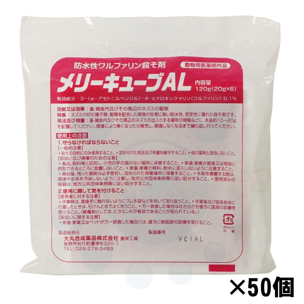 ネズミ駆除 メリーキューブAL 120g[20g×6個]×50個【動物用医薬部外品】