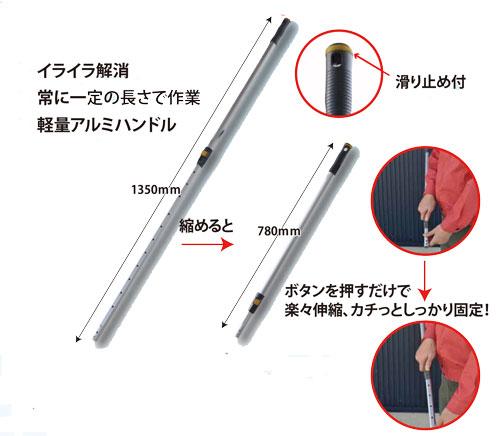 伸縮式モップ 長さ自由自在 カチカチ伸縮棒【112524】 省スペース アプソン