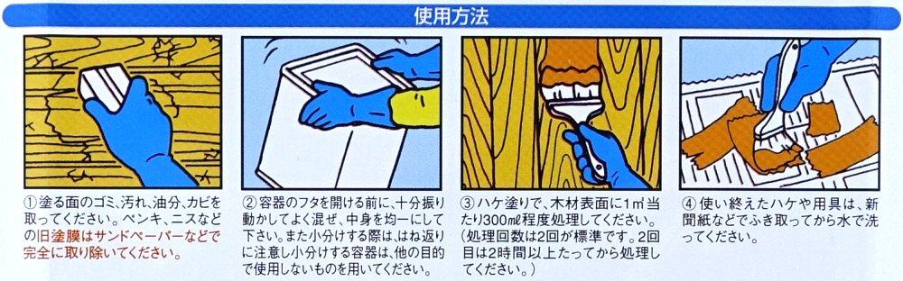 シロアリ 白あり 木部用 白アリ予防駆除剤 木材防腐剤  水性  ジノテクト 木部用3.2L 無色 ケミプロ化成