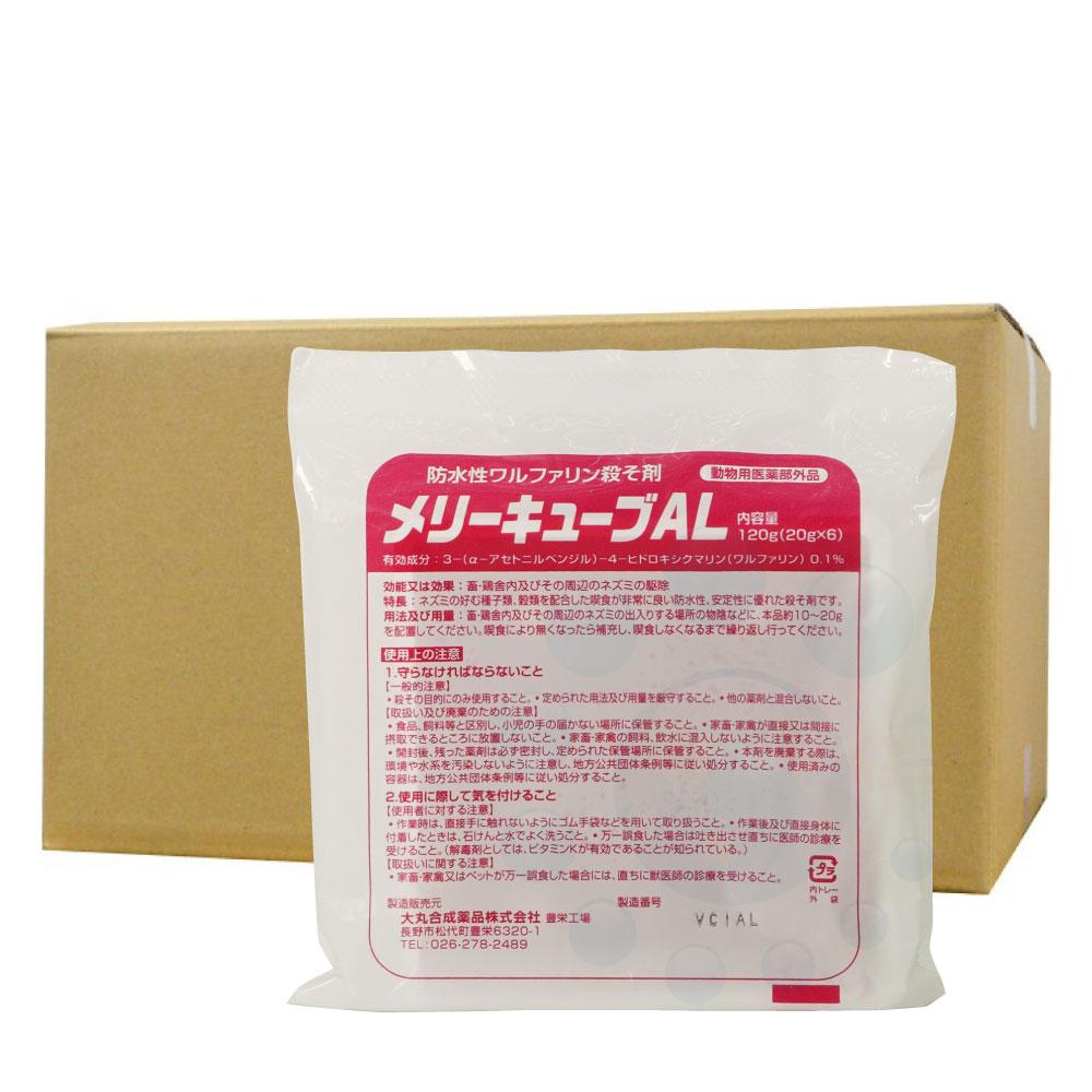 ネズミ駆除 メリーキューブAL 120g[20g×6個]×100個【動物用医薬部外品】