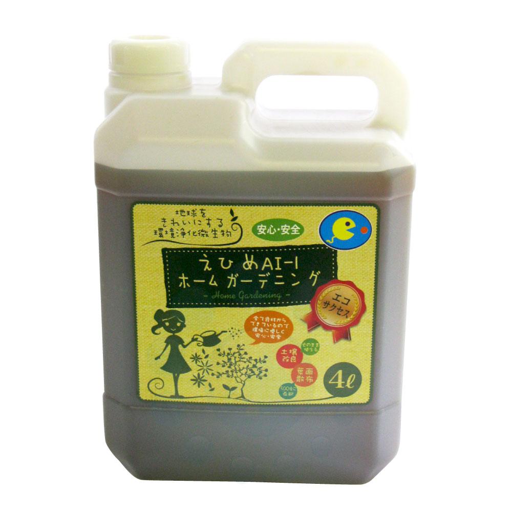 安心 安全 えひめAI-1 ホームガーデニング 4L [環境浄化微生物]ホームガーデニング用資材 肥料 土壌改良剤 葉面散布