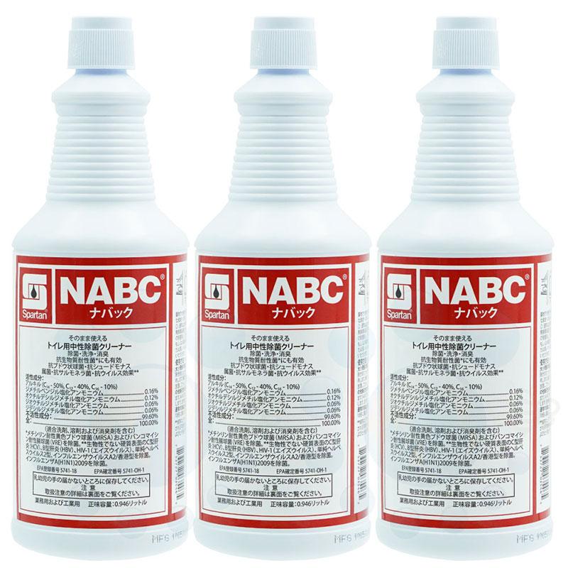 【お買得3本セット】 スパルタン NABC[ナバック] 946ml×3本 除菌 消臭クリーナー [EPA登録製品]