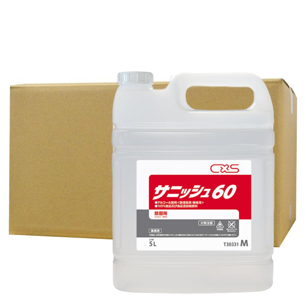 業務用アルコール製剤 C×S サニッシュ60 5L【T30331】×3本 調理器具 機械用