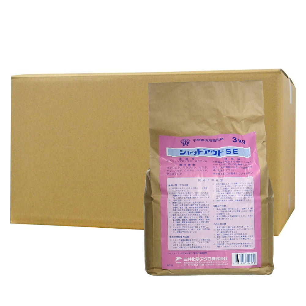 シャットアウトSE 3kg袋×4袋 お買い得なケース購入