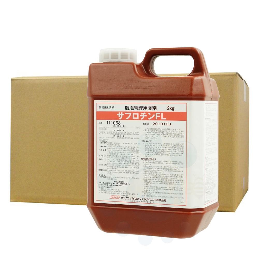 サフロチンFL 2kg×2本 【第2類医薬品】 環境管理用薬剤