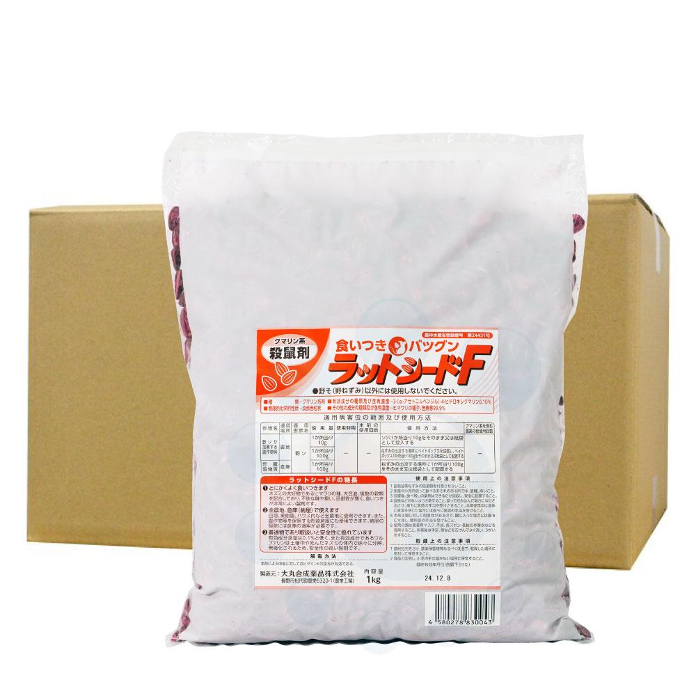 野ネズミ退治 ラットシードF 1kg×10袋