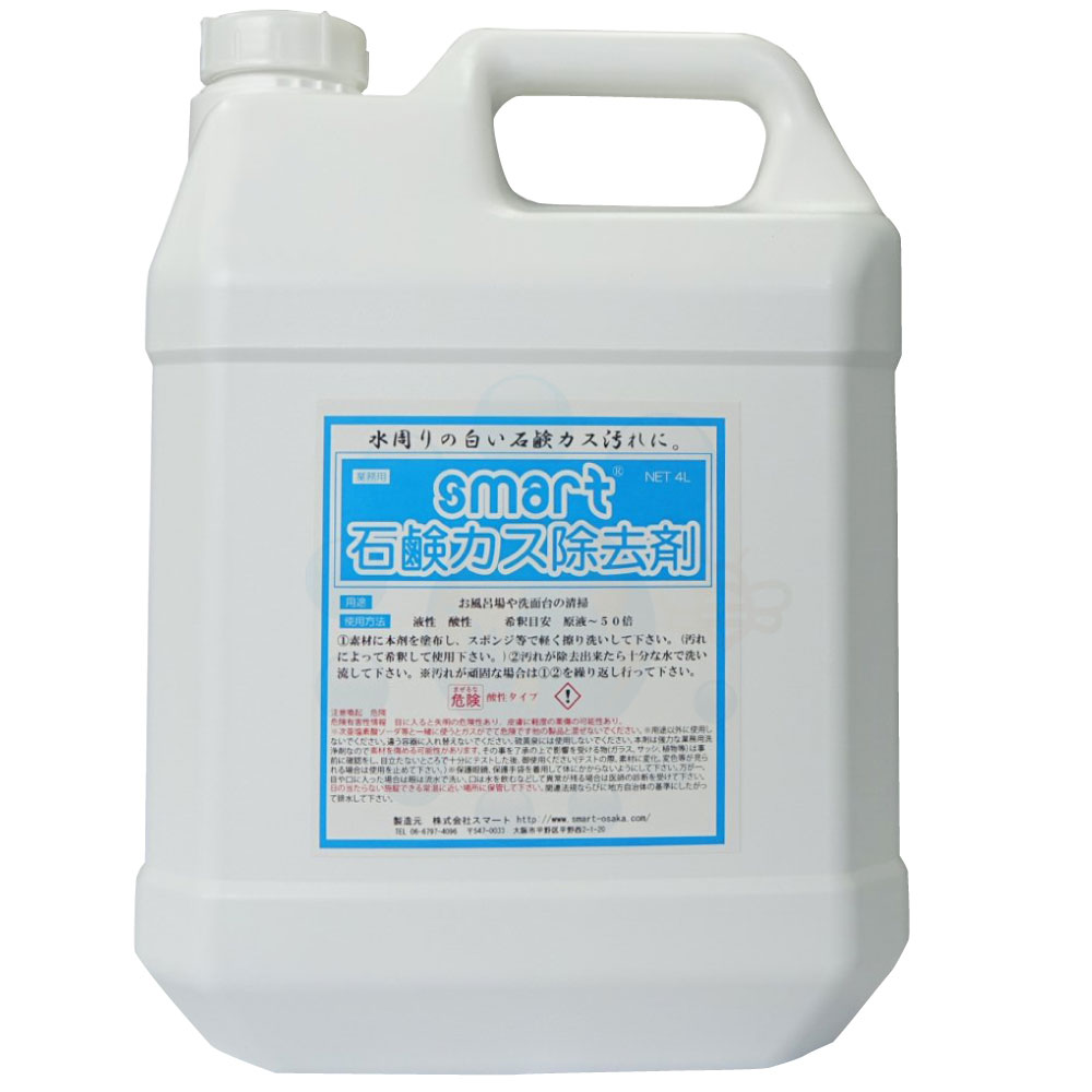 スマート 石鹸カス除去剤 4L 銅イオン 湯垢 カビ 石鹸カス お風呂 ヌメリ 水アカ 日常清掃