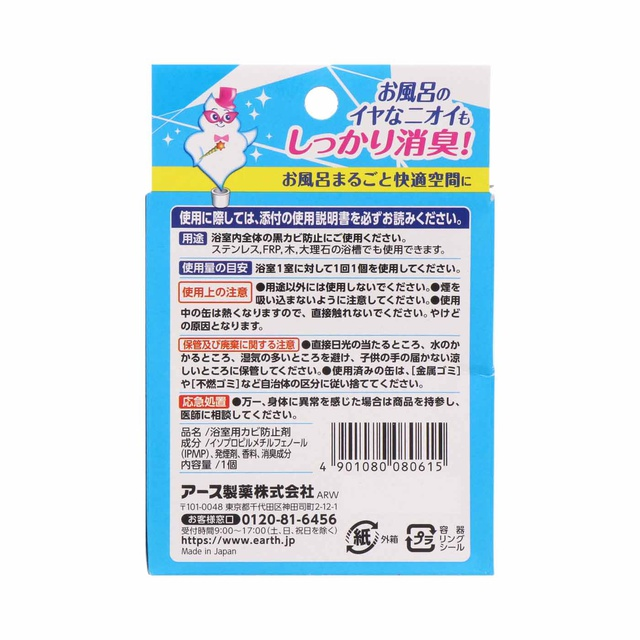 らくハピ お風呂カビーヌ フレッシュソープの香り お風呂のカビ対策