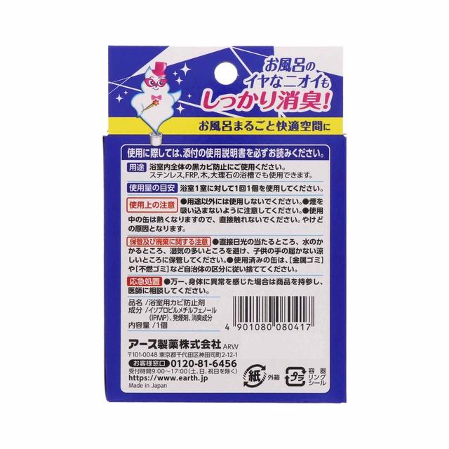 らくハピ お風呂カビーヌ 無香性×6個 お風呂のカビ対策